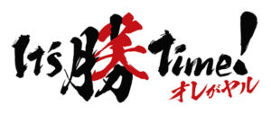 阪神タイガース2020年スローガン