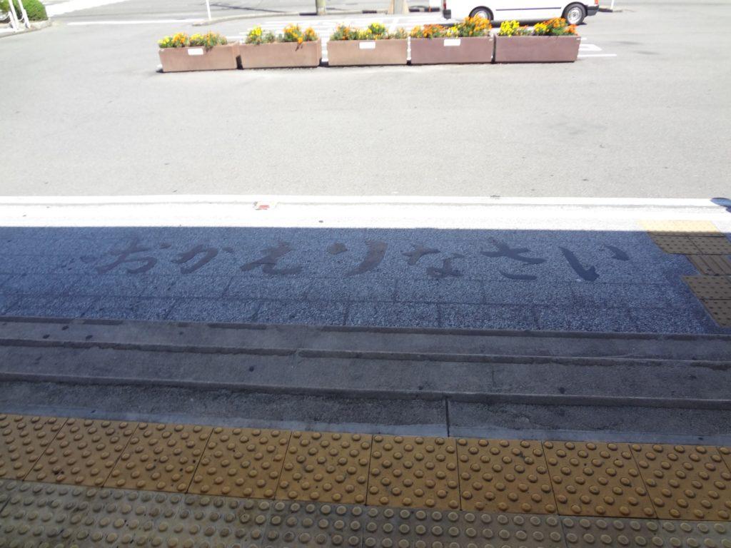 竹原駅のおかえりなさい