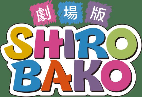 劇場版SHIROBAKO
